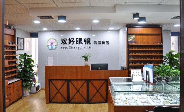 重庆双好眼镜-观音桥店