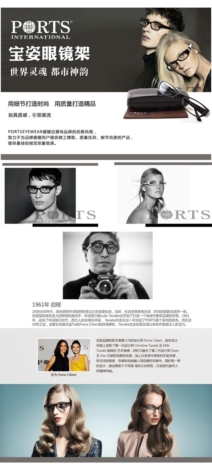 成都配眼镜_成都眼镜店_成都宝姿太阳镜