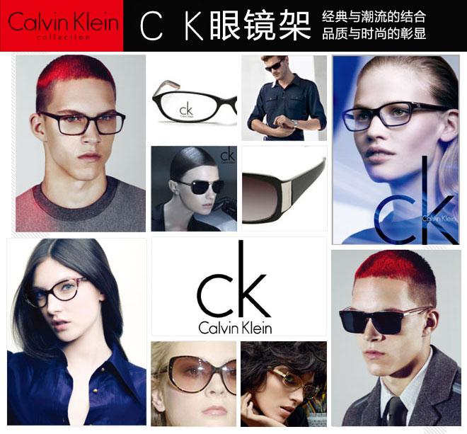 成都配眼镜_CK太阳镜_成都双好眼镜
